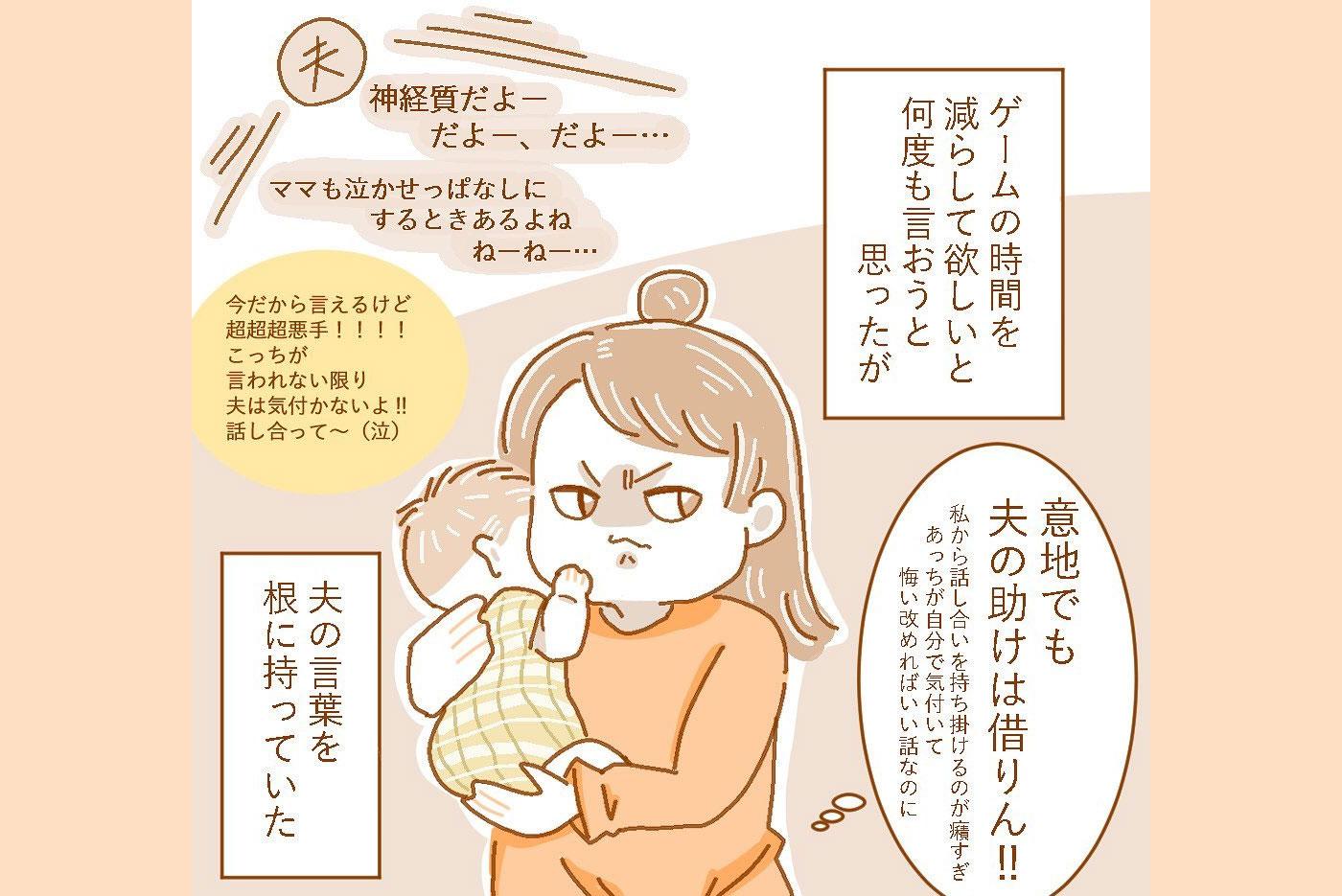 産後太りこじらせ母日記