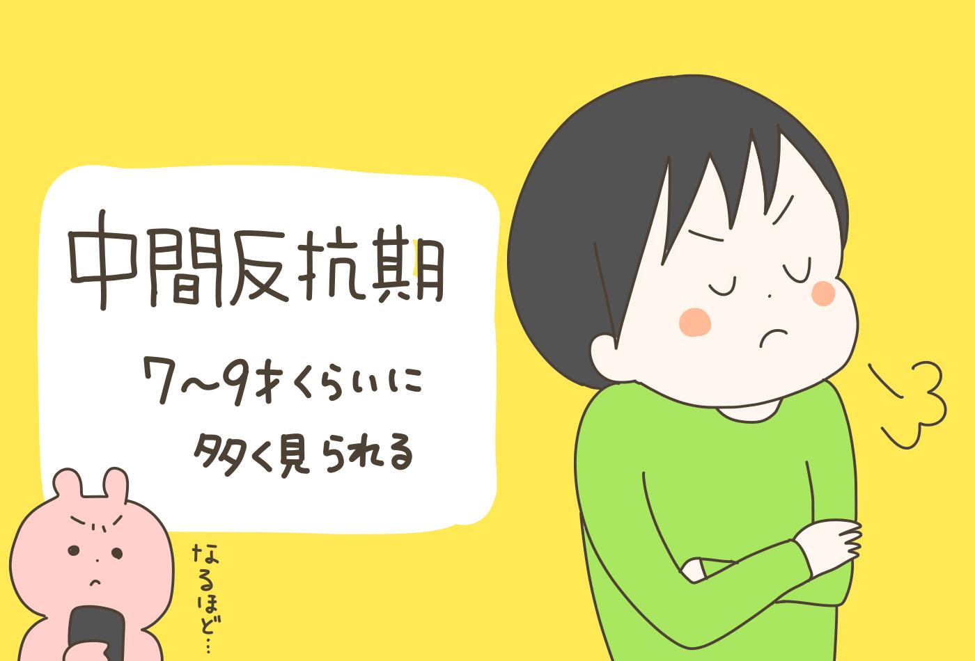 口答えや無視の嵐…! 8歳長男の【中間反抗期】対処法