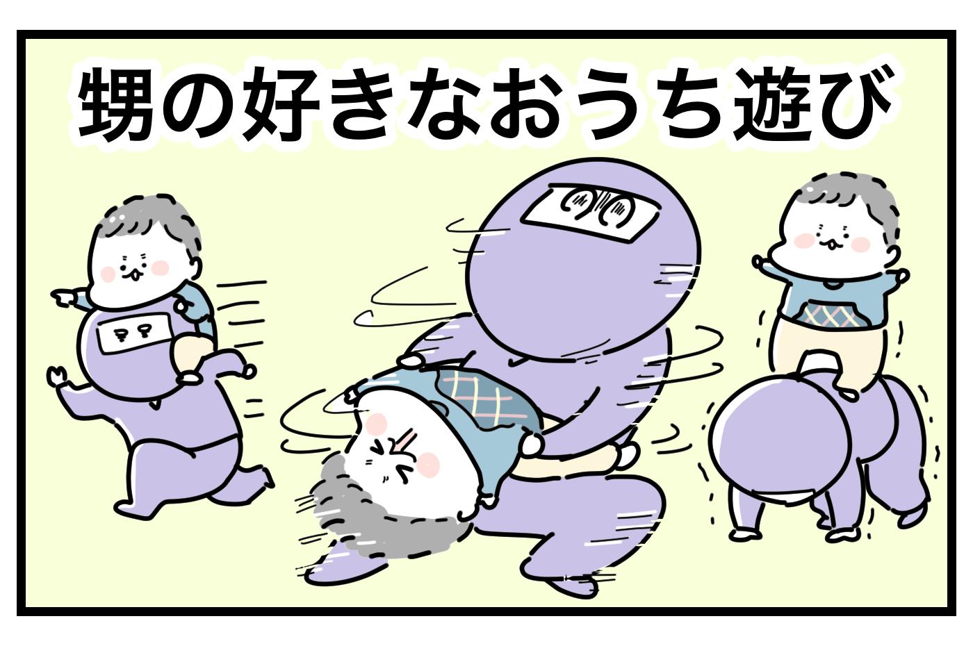 【休園中の過ごし方】違う…! おうち遊びってそうじゃない…!