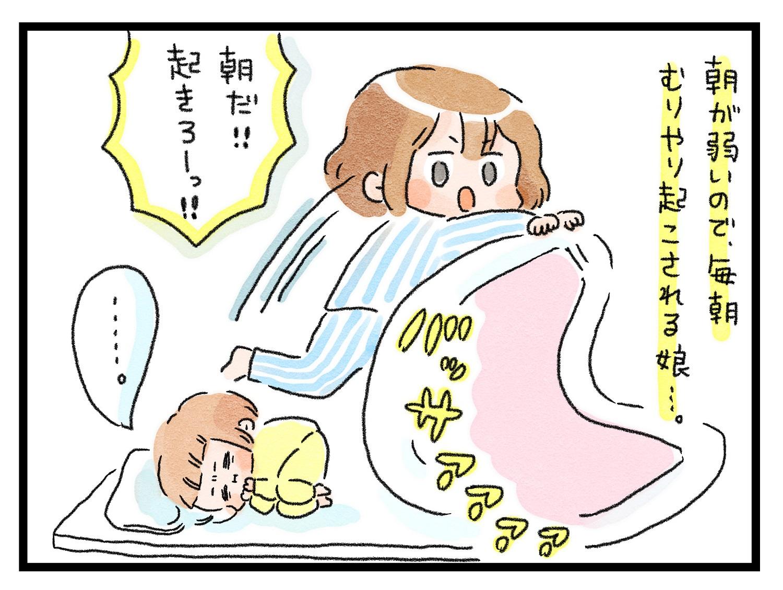 朝、なかなか起きられない娘…小学生になって「早起き」できるのか!?