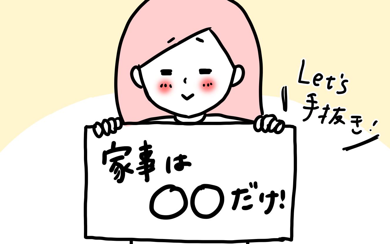 【「〇〇だけ」の超時短家事】「やらなきゃ」から解放されるズボラ技大公開