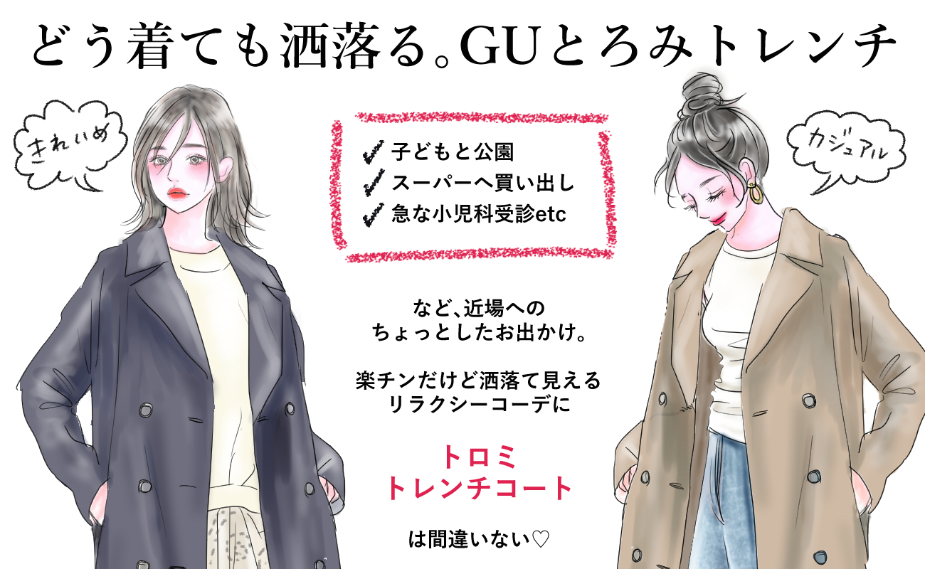【GUのトレンチコート】どう着たって洒落る!華奢見せとろみトレンチでこなれご近所コーデ