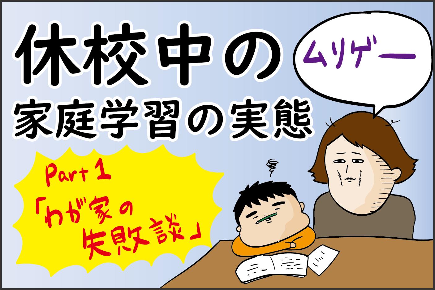 わが家の失敗談! ムリゲーな休校中の家庭学習の実態とは?(1)