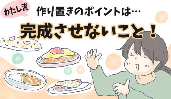 時短で子どものリクエストどおりのご飯に 「変身前野菜」のススメ