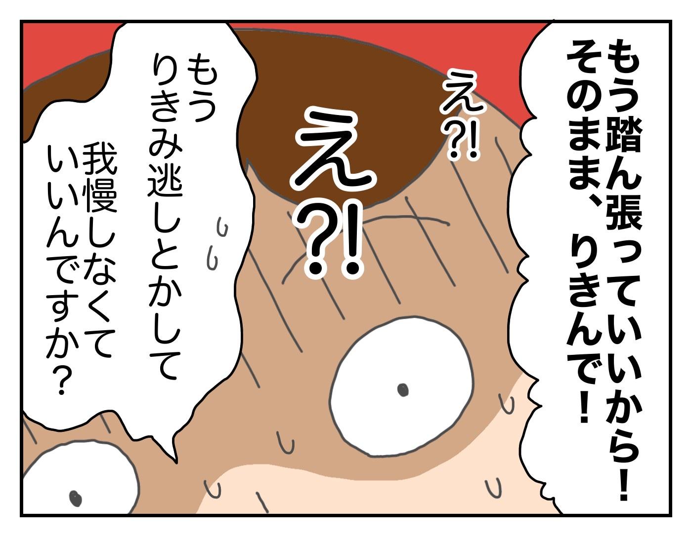 想像外のできごとが連発!? 初産での高齢出産~トマトの出産vol.7~