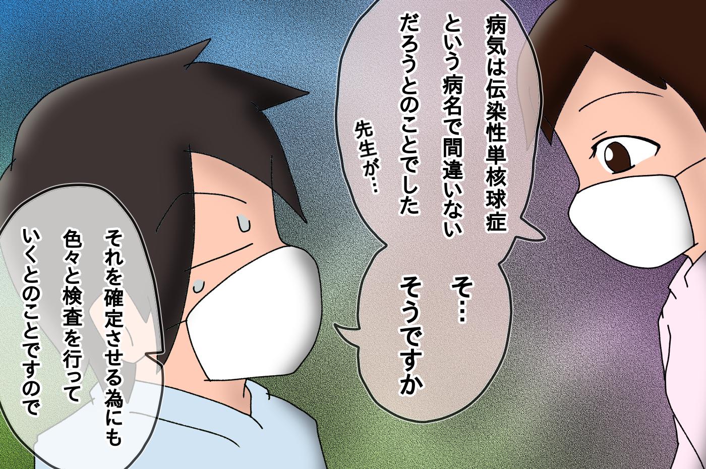 単 闘病 性 伝染 核 記 症 球