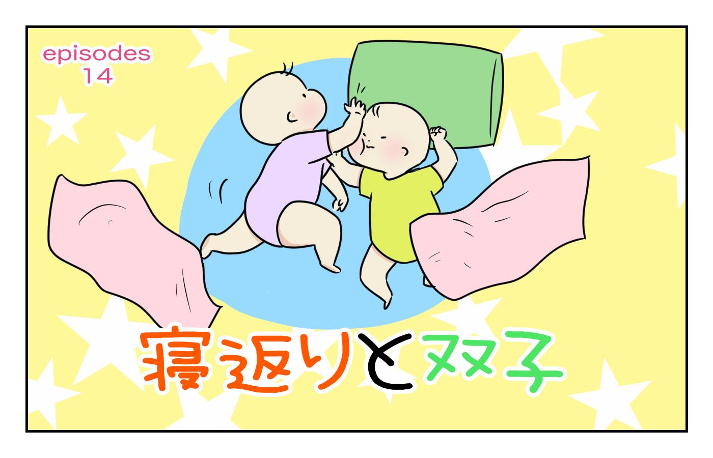 捻りから寝返りまでがとてつもなく早かった! 「双子の初寝返り」を見ることができた話