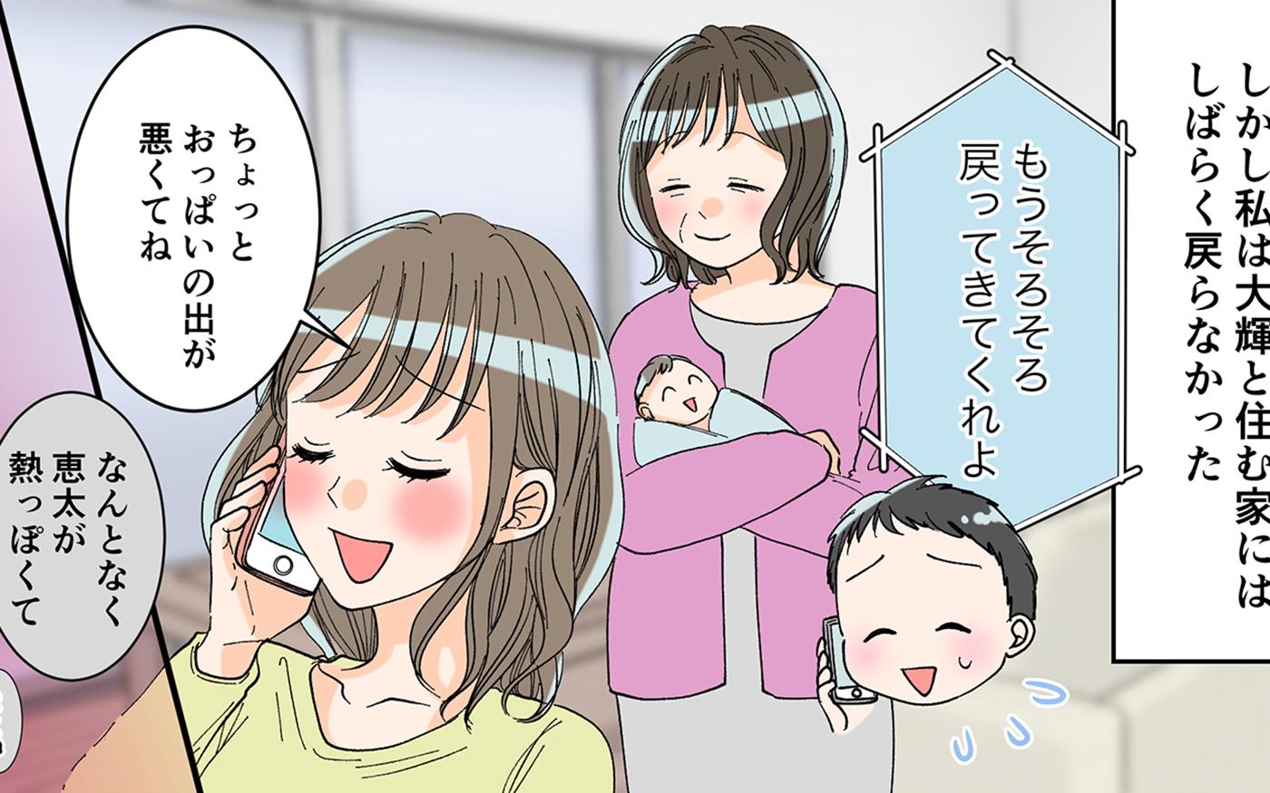 「どうして俺がわが子と暮らせない?」里帰り出産した妻が戻らない/あずさの場合(2)