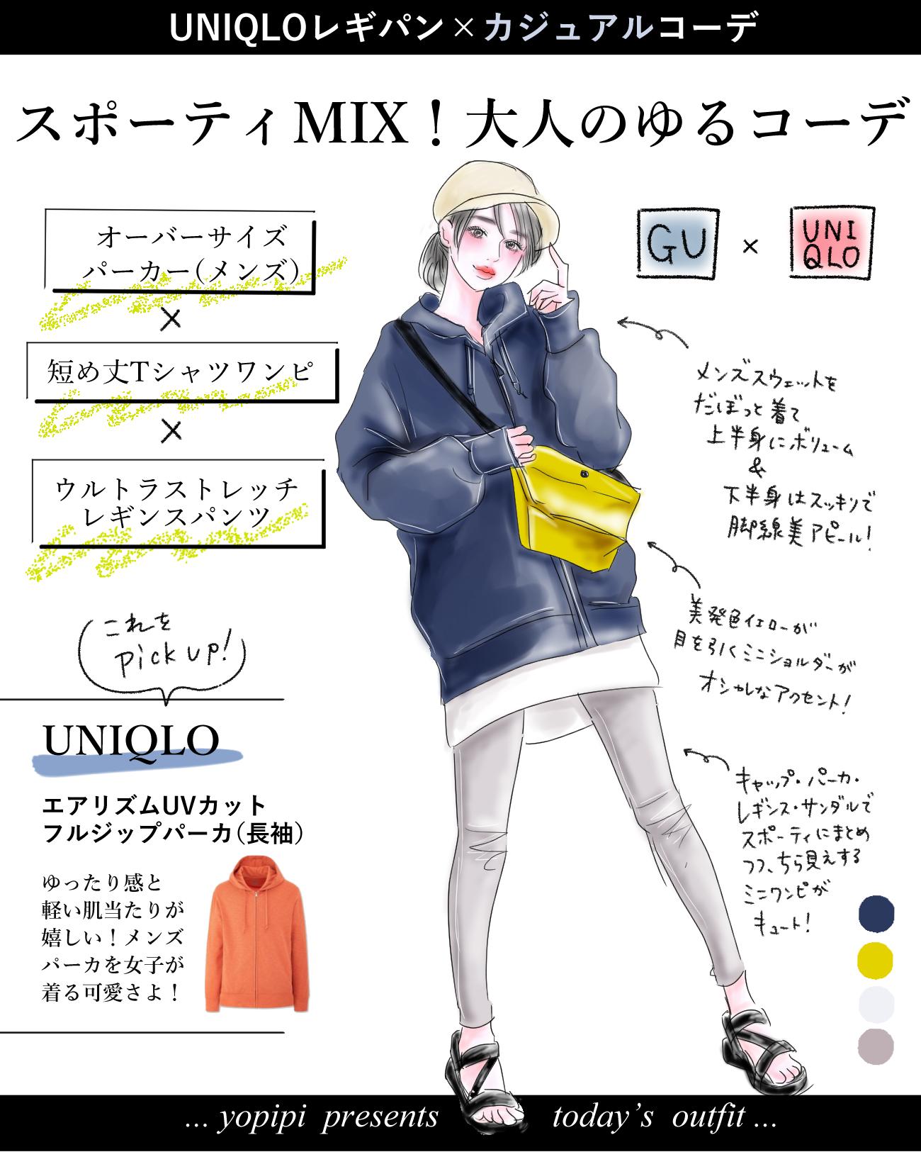【UNIQLOのレギパン】今買って即戦力!おうちコーデ&お出かけコーデ、マルチに使える圧倒的コスパのアイテムはコレ♡