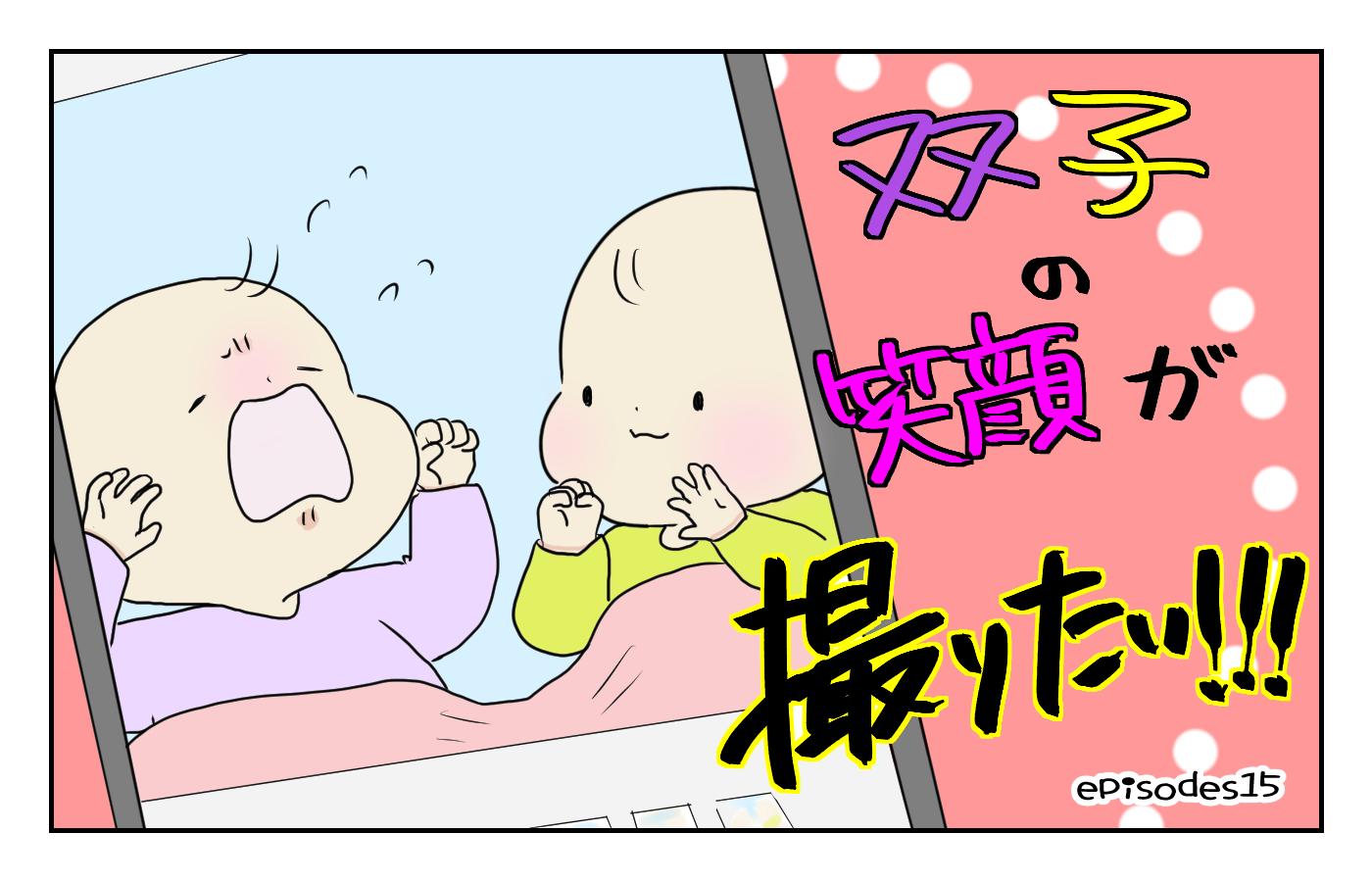 「双子が同時に笑った瞬間」を撮るのに悪戦苦闘! その結果、あることに気づいて…!?