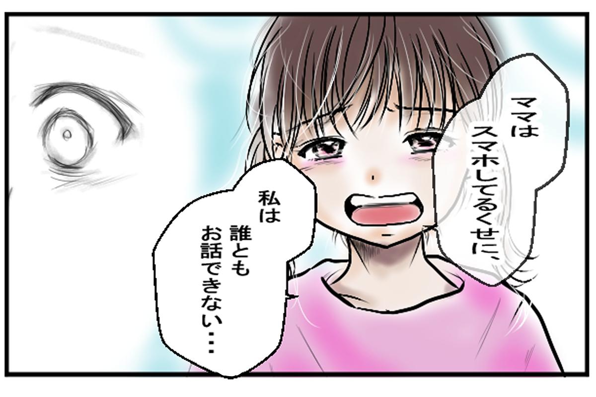 「私は誰とも話ができない…」娘が抱えていた現実/困難を乗り越える家族の力(2)