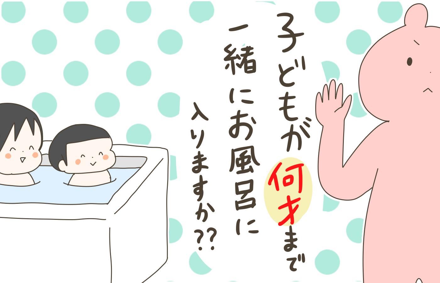 子どもと一緒にお風呂、何歳まで入る? 長男とのお風呂がなんとなく嫌になってきた
