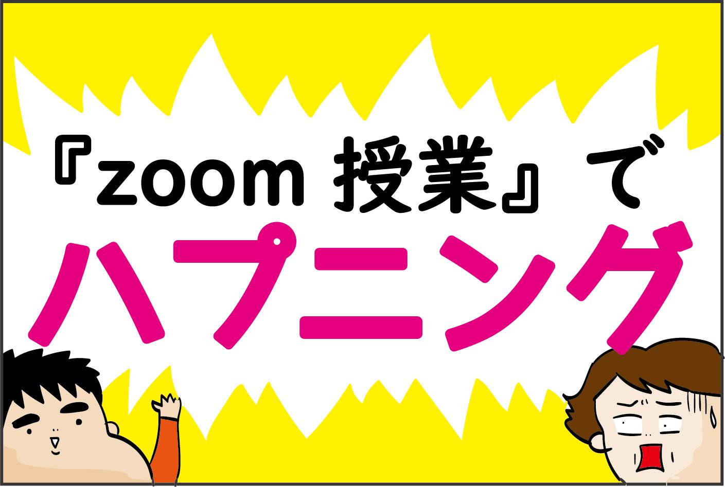 オンラインとはいえ油断は禁物! 「zoom授業」でのハプニング