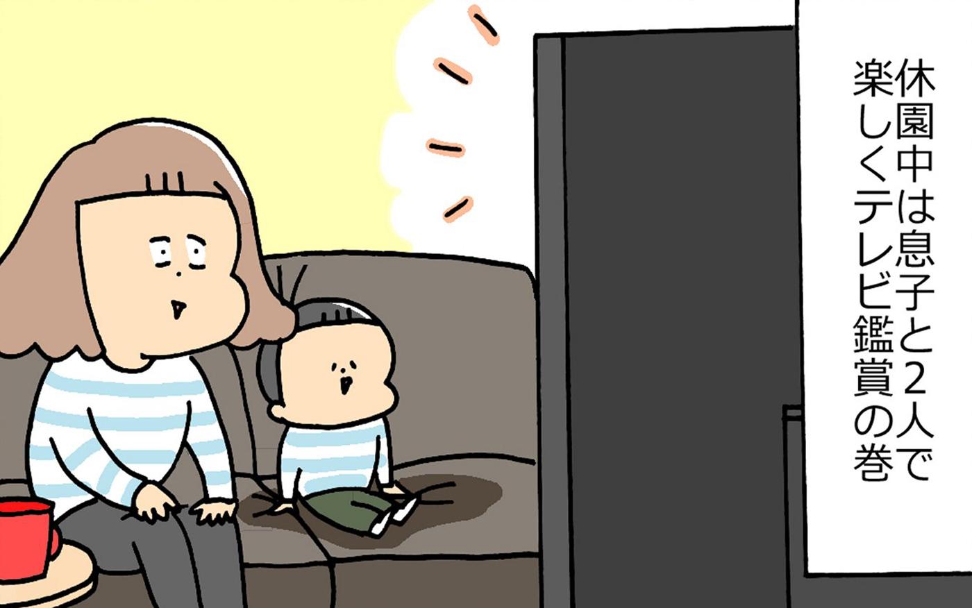 母もゆっくりテレビが見たい…息子のアクロバティックな特撮ヒーロータイム