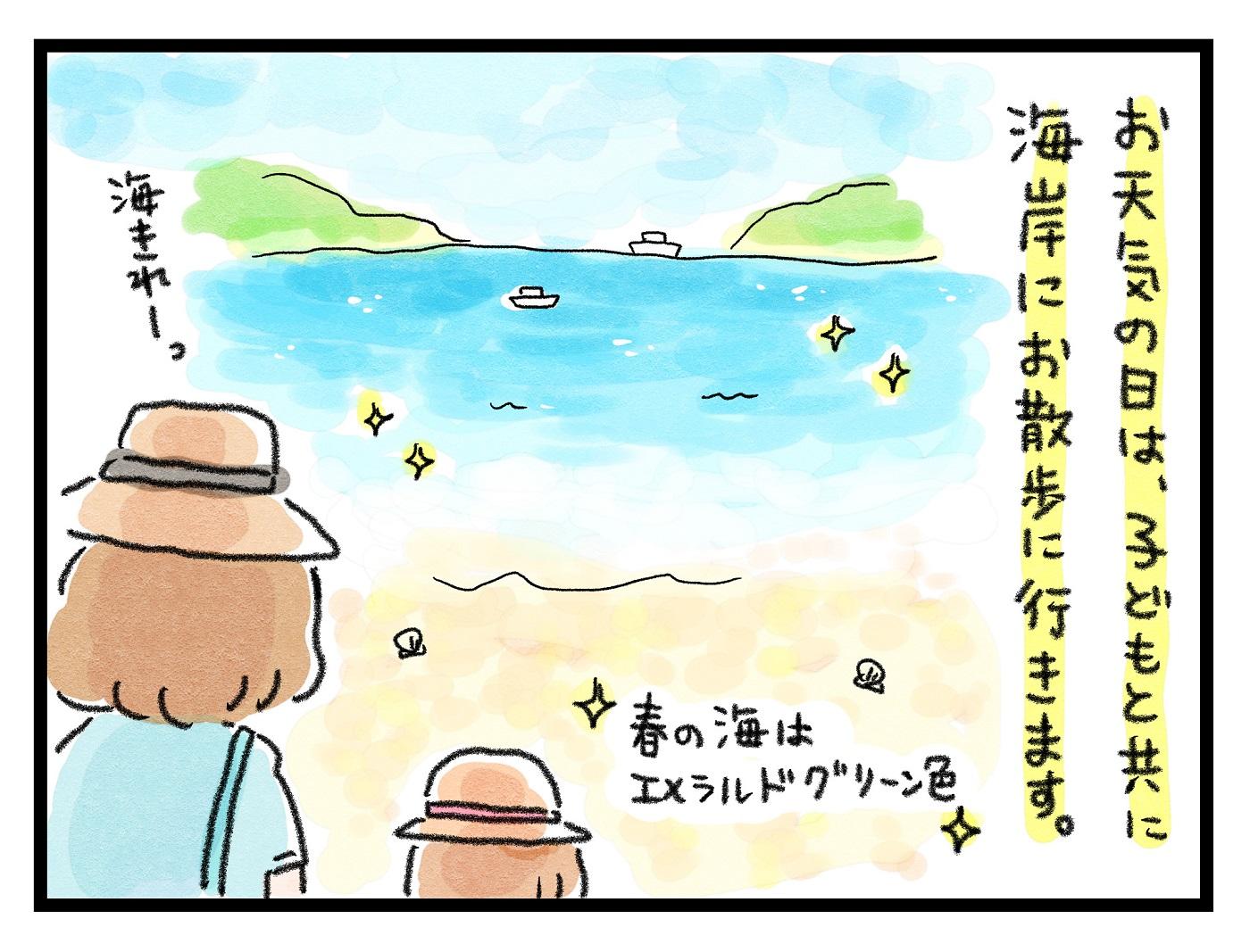 1年を通して自然と遊べる環境が魅力! 島暮らしの子育て 「海遊び編」