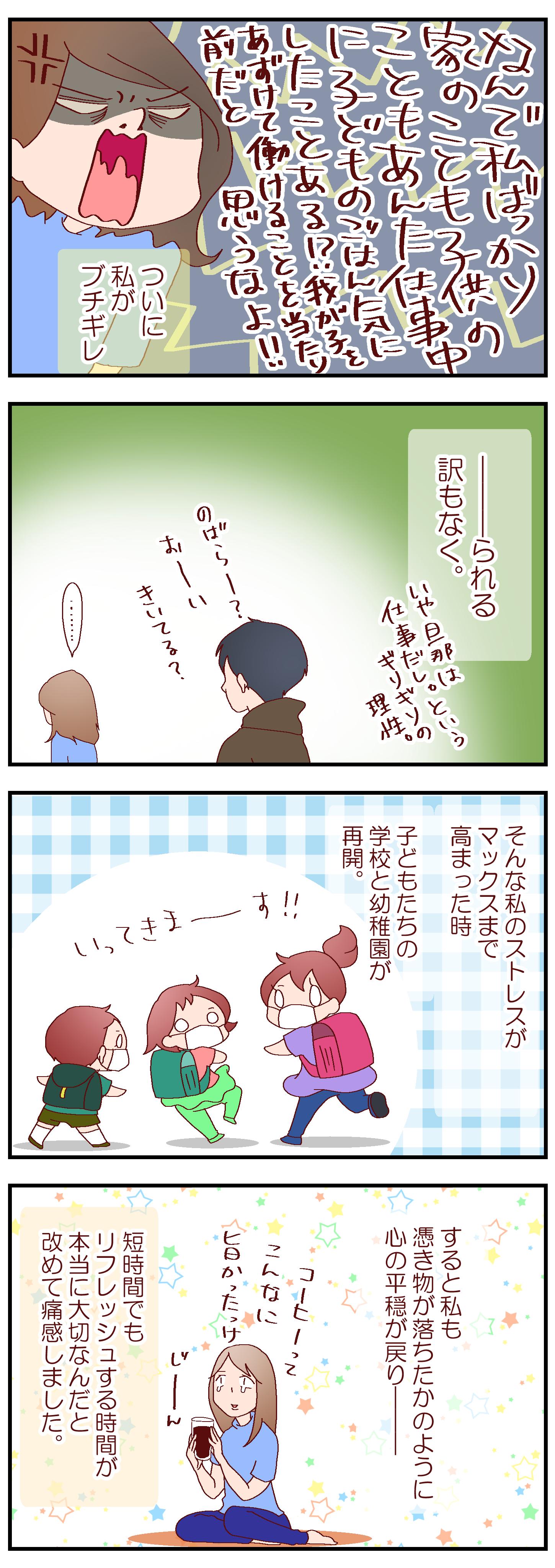 離婚 え 鈴木 あき