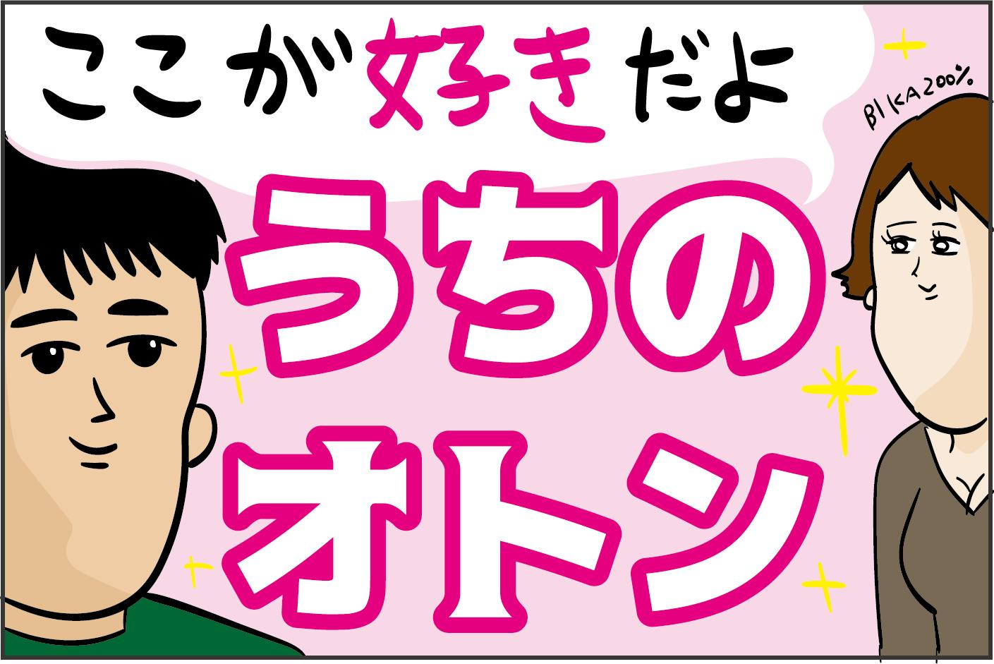 ここが好きだよ! うちのオトン 〜褒め方編~