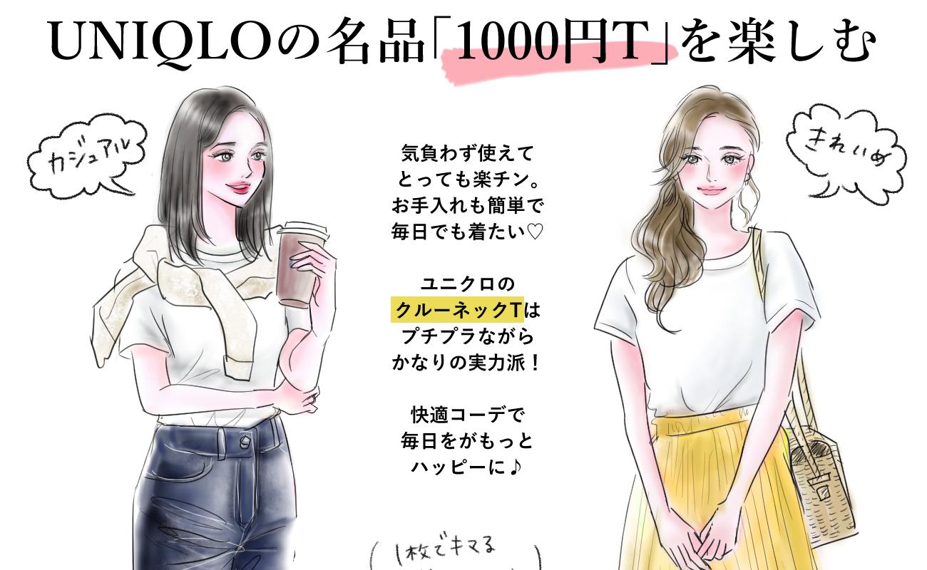 【UNIQLOの1000円Tシャツ】名品を着回し!快適シンプルコーデで梅雨でもご機嫌!