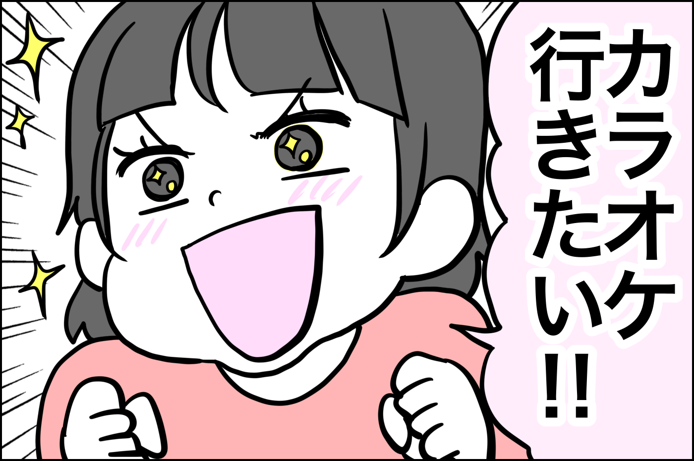 カラオケ行きたい!