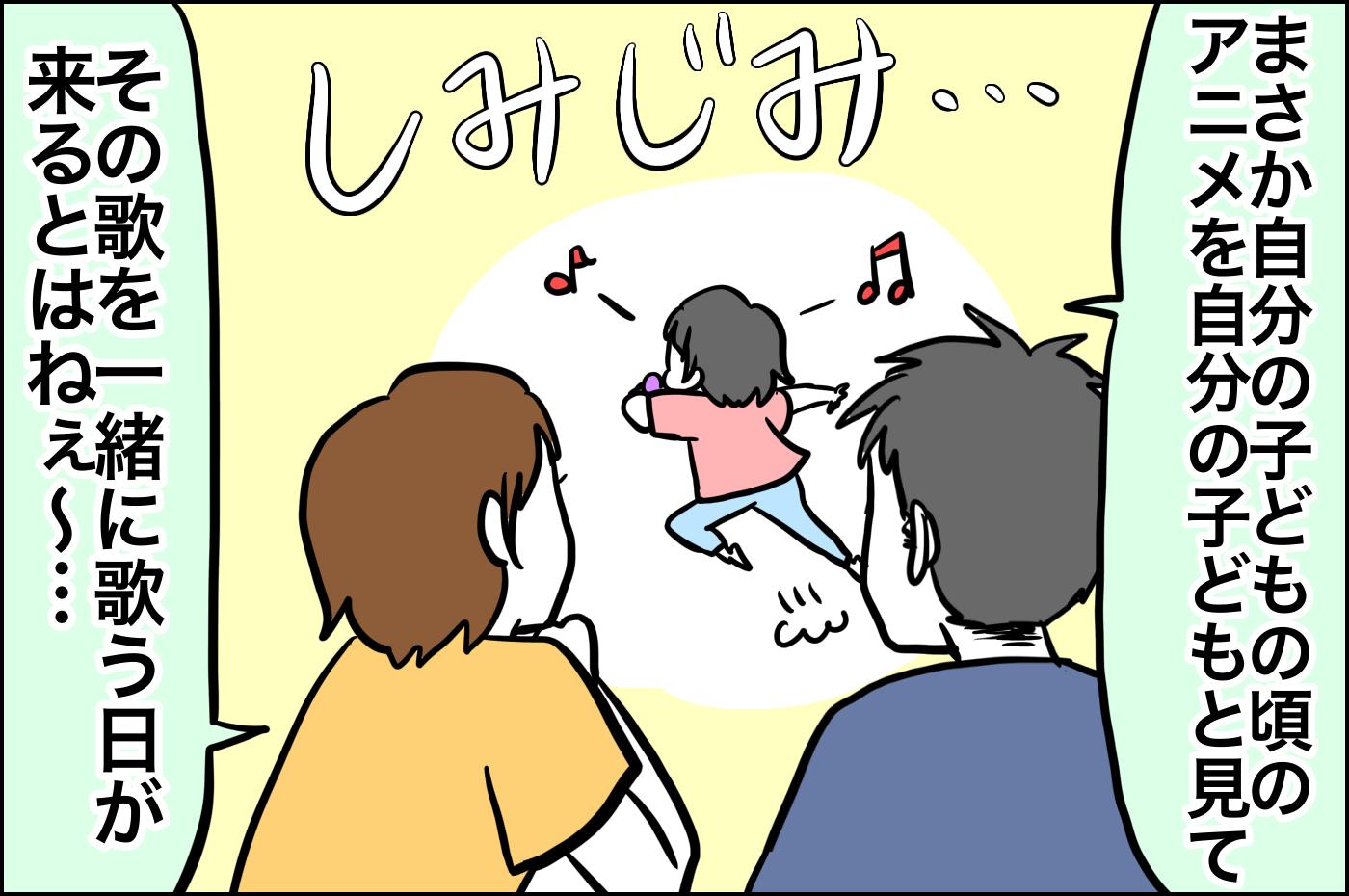 まさか子どもの頃のアニメを自分の子どもと見て一緒に歌う日がくるとは