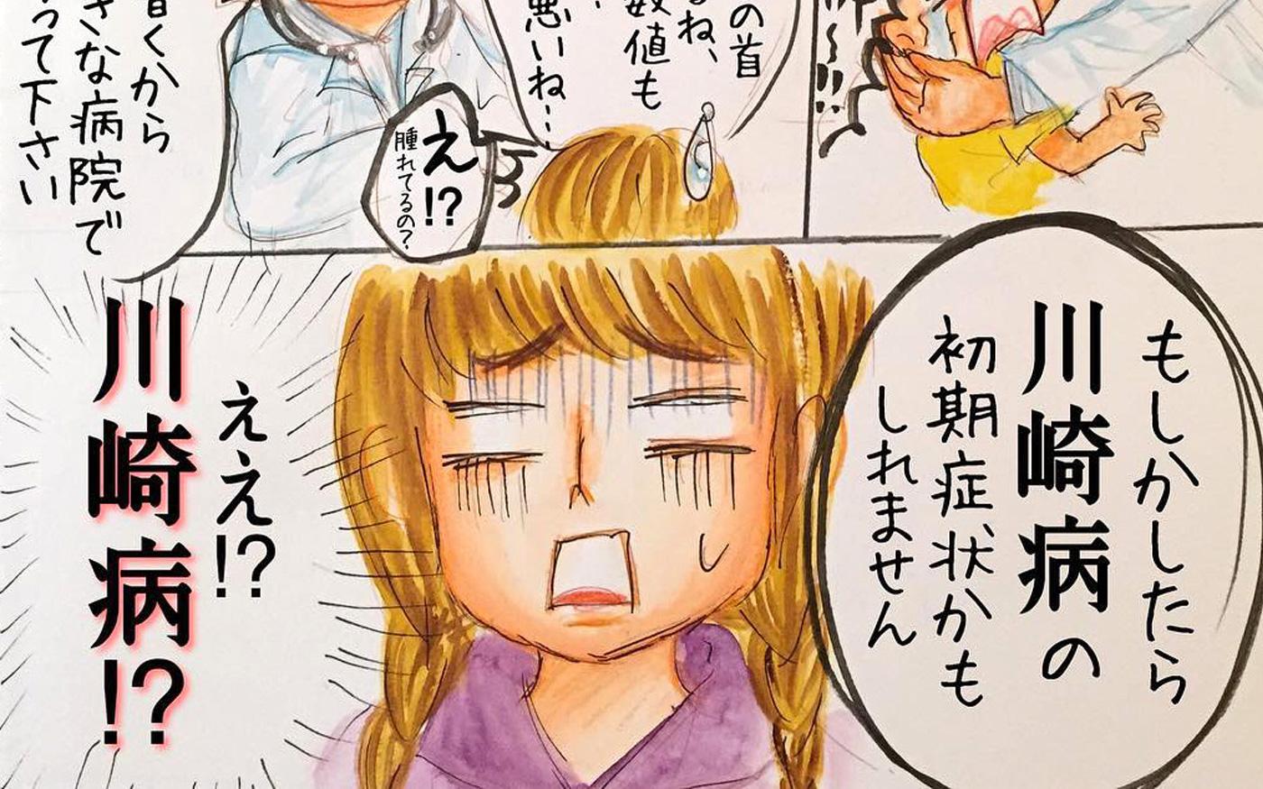 子どもが川崎病に! 病院と職場の板挟み生活が始まった…!