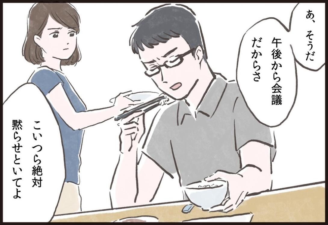 在宅なのに育児放棄の夫にイライラする…/在宅勤務で見えた夫の本性(1)