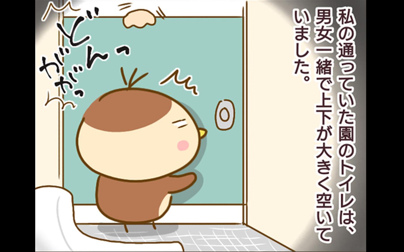 いじめがエスカレート! ついにトイレまで覗かれるように…