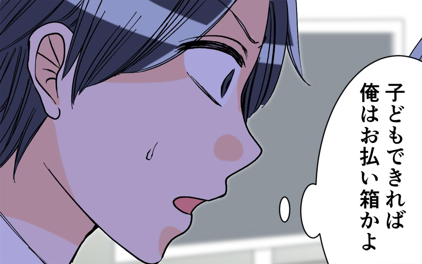 「俺は精子バンクか!」妊娠したら夫はお払い箱に/亜由美の場合(1)