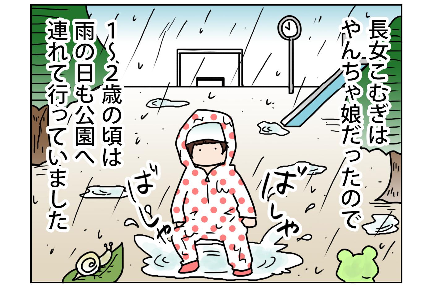 梅雨でも思い切って公園へ! 我が家の雨の日の過ごし方