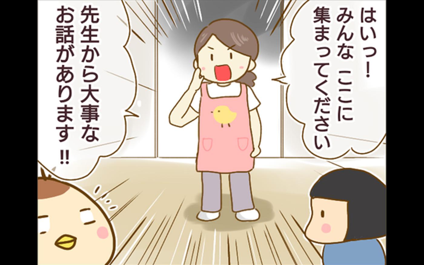 幼稚園の先生からの「大事なお話」…私が休んでいる間にいったい何が!?
