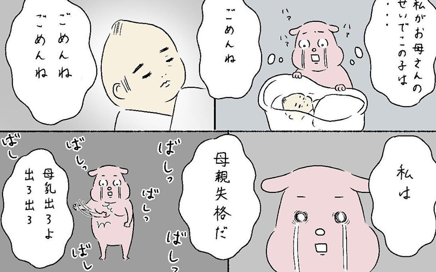 赤ちゃんが黄疸に! 母乳が出ない自分を母親失格と責めてしまう