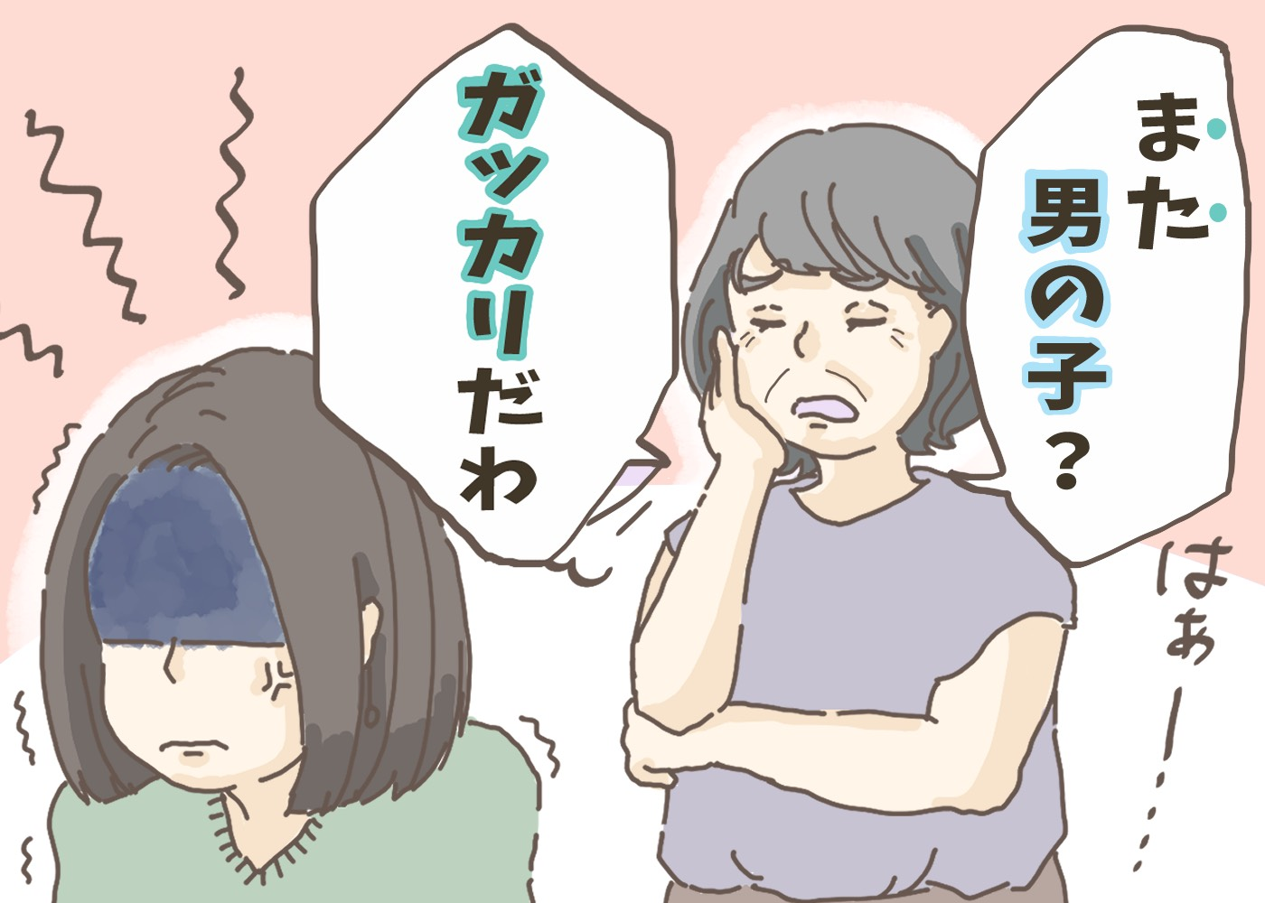 「また男の子?」産前産後のママたちを追い込む、義父母のトンデモ言動【前編】