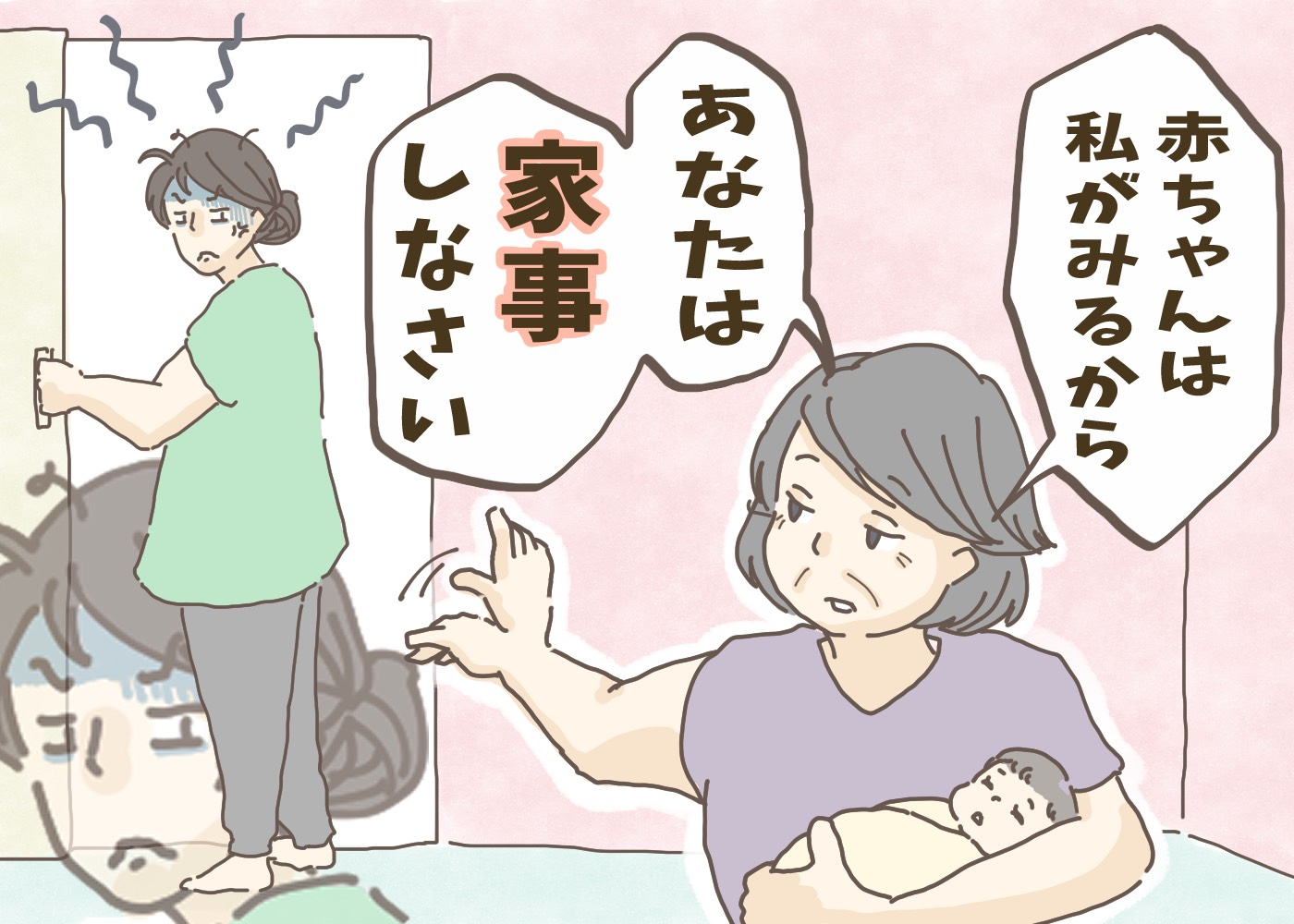 「赤ちゃんは私がみる、あなたは家事を」産前産後のママたちを追い込む、義父母のトンデモ言動【後編】