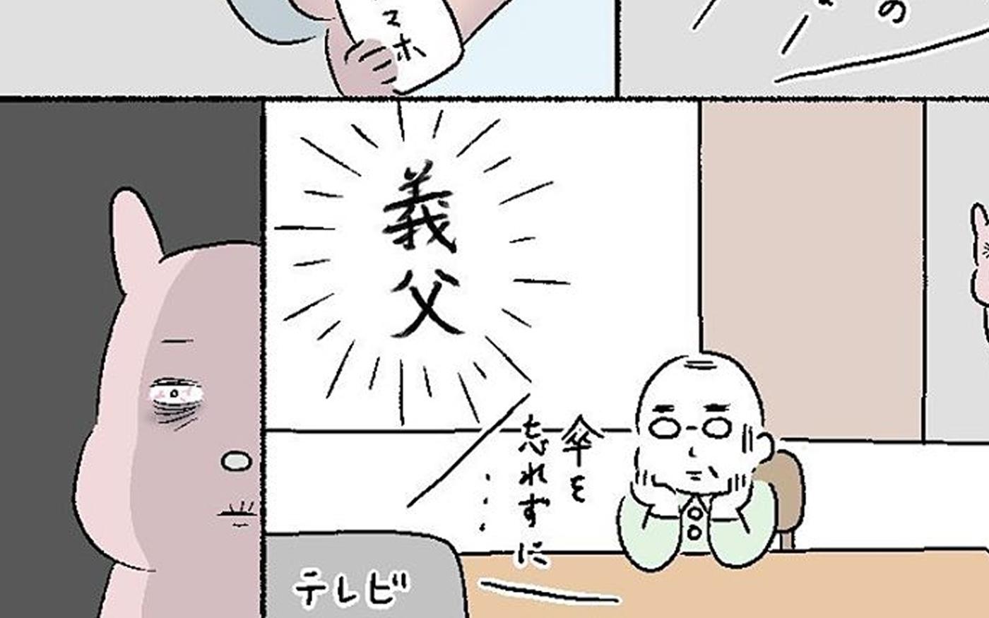 配慮のない義父との同居生活、モヤモヤが止まらない!