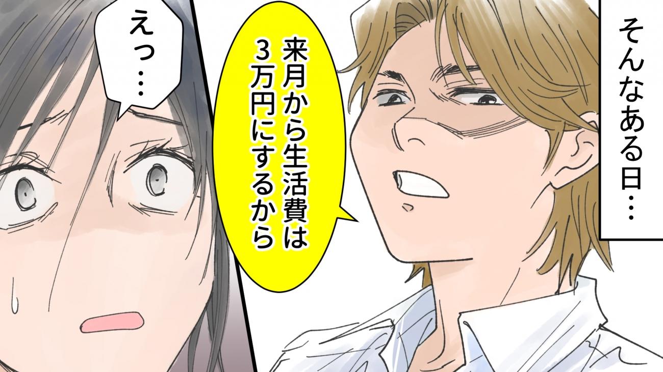 生活費たった3万円…経済的DVの原因は夫の浮気だった/ひできの場合(1)
