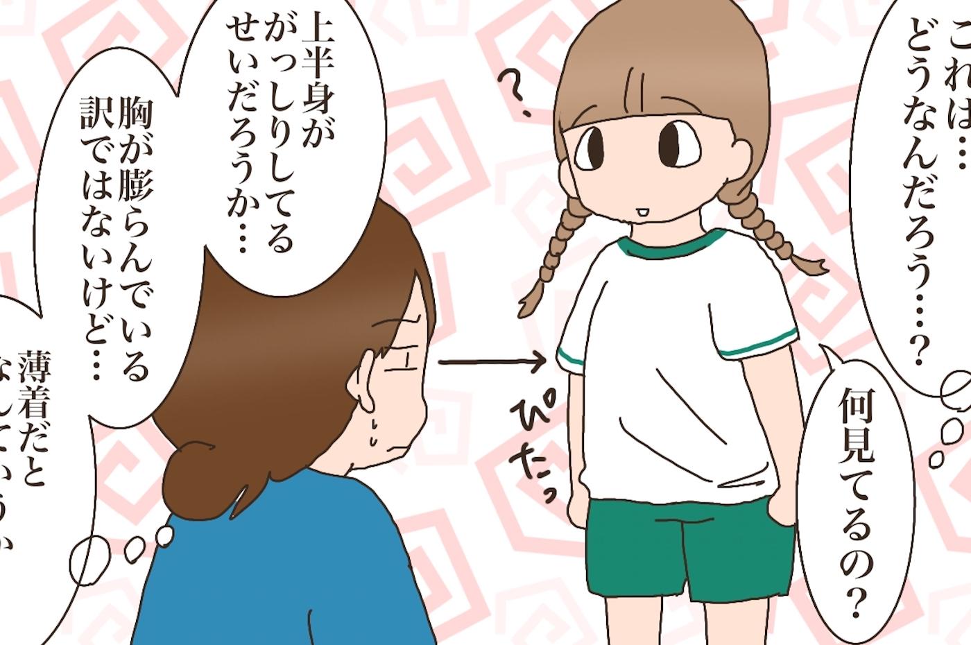 """体格のいい6歳長女の""""胸""""が気になる。スポーツブラの一歩手間の肌着を発見!"""