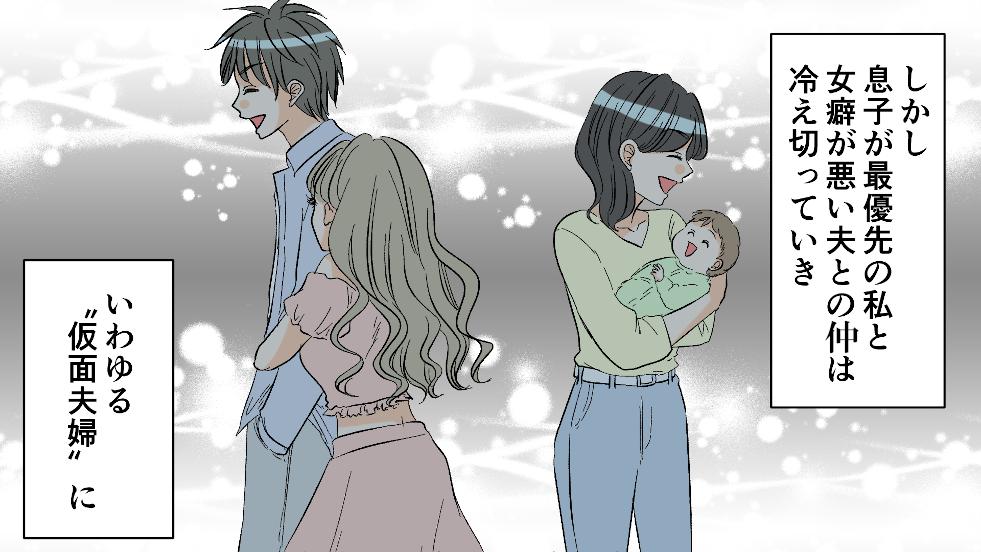 息子さえいれば夫はいらない…ダメ男好きの私が母になったら/過干渉ママ(前編)
