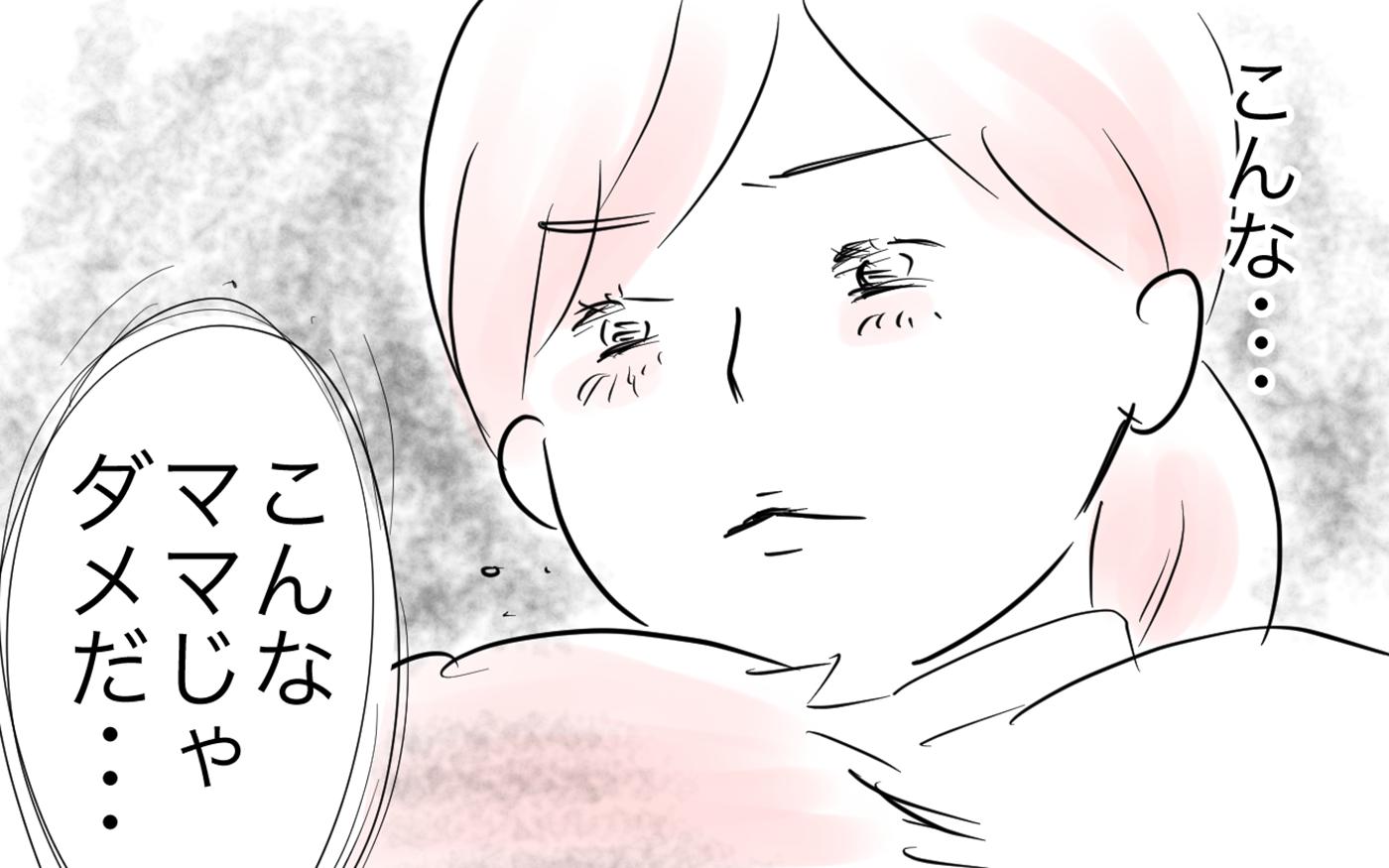 【新連載】幸せな生活のはずが…「こんなママでごめん」理想のママになりたいのに(1)
