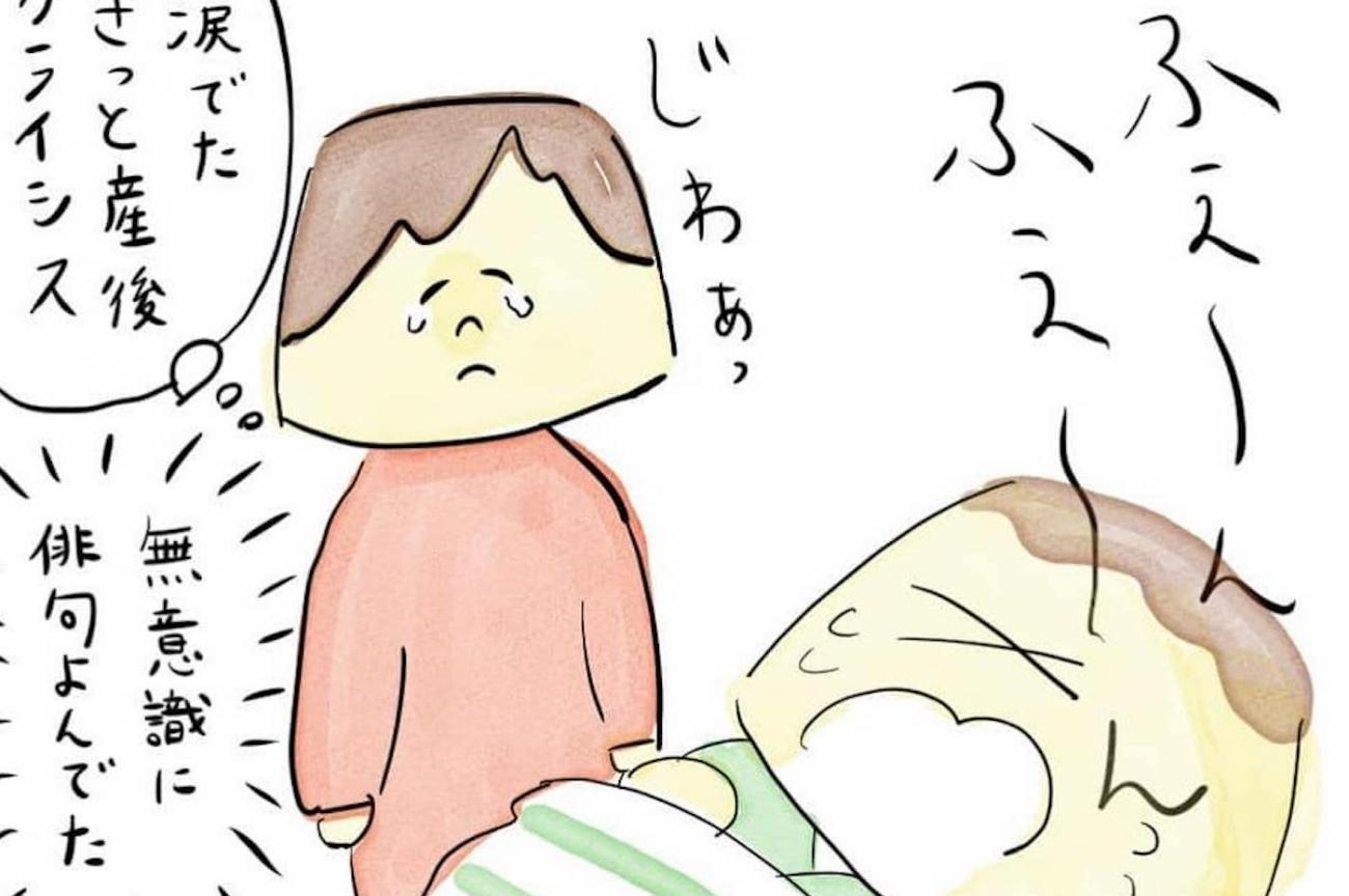 当たり前のように外食に出かける夫。うらやましくて泣けてくる…(98日前&97話日前)
