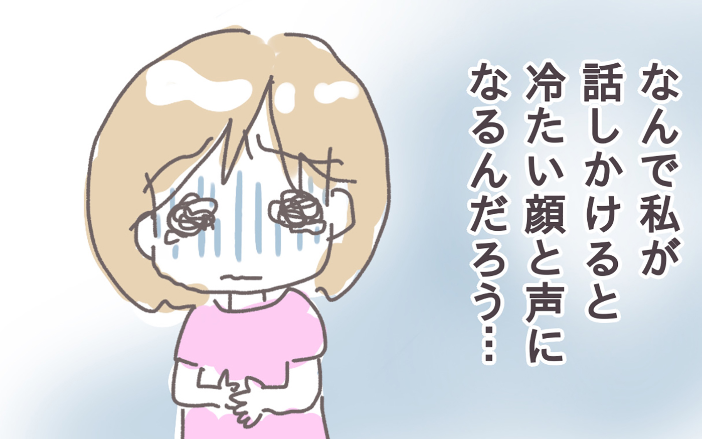 母と話せるのは「叱られるとき」だけ…どうして私にだけ怖い顔になるの?