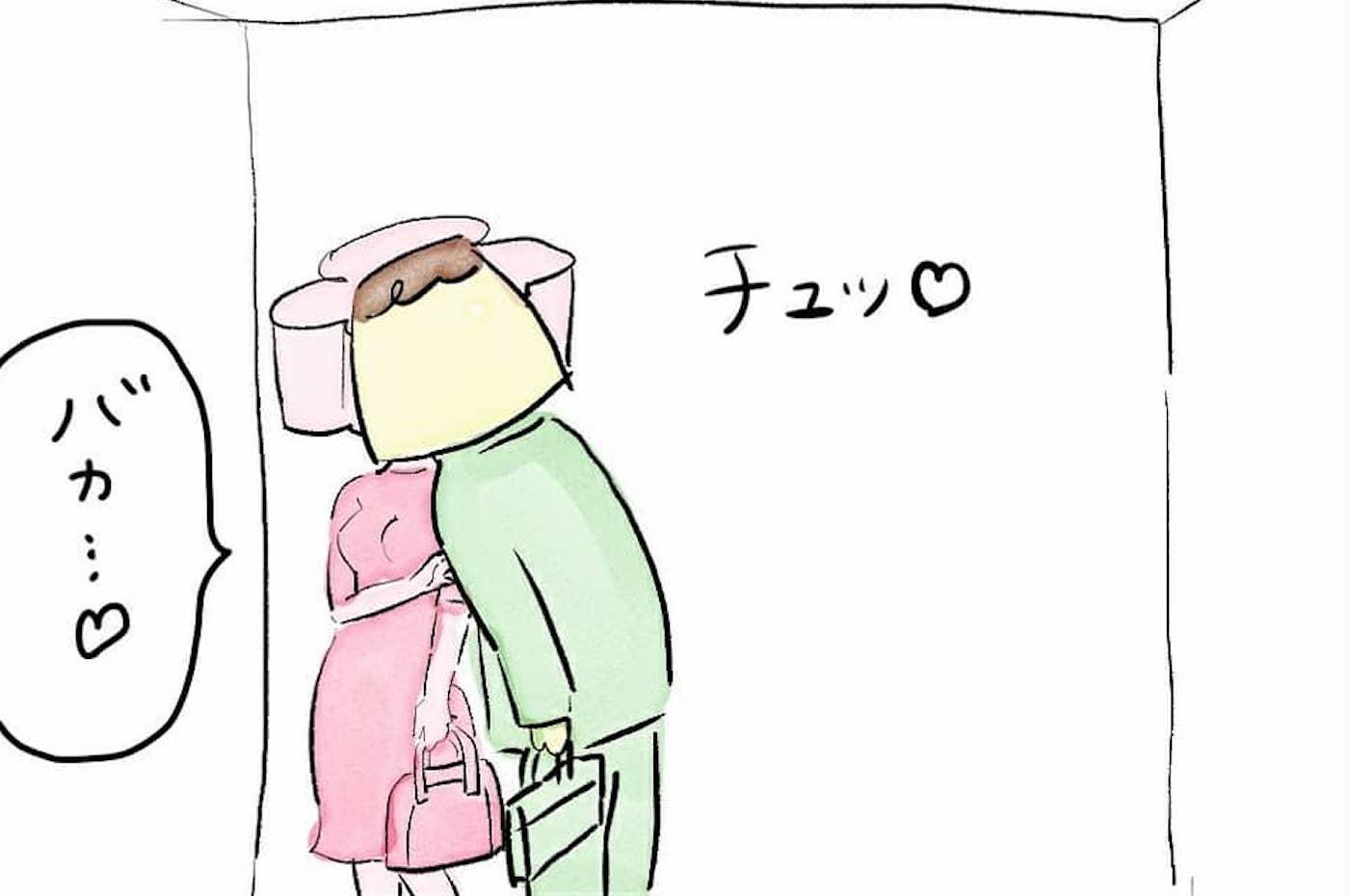 社内不倫にいそしむモラハラ夫 不倫相手から妻への挑発が始まる…(76日前&75日前)