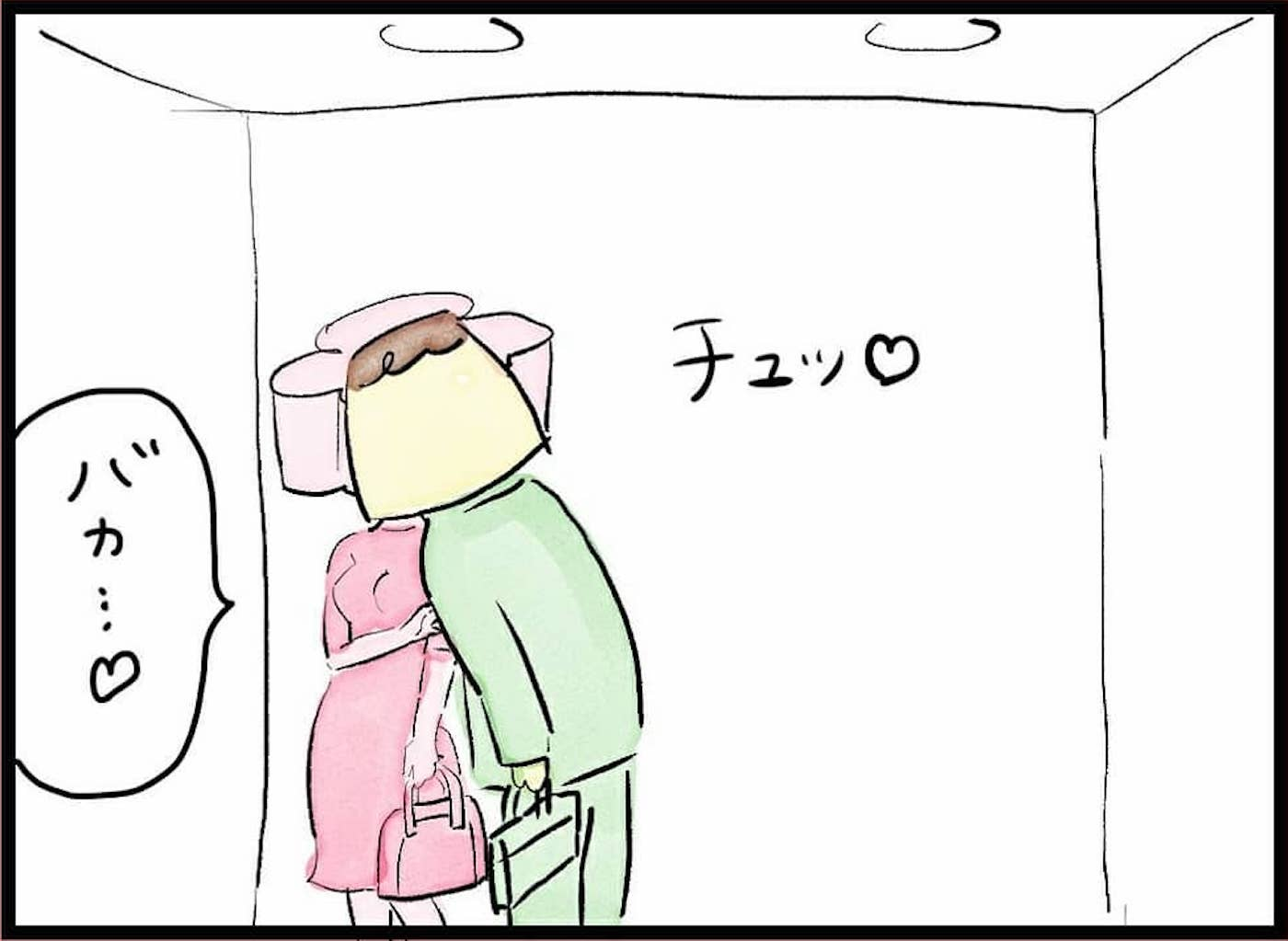 恋 リハビリ 枯れ