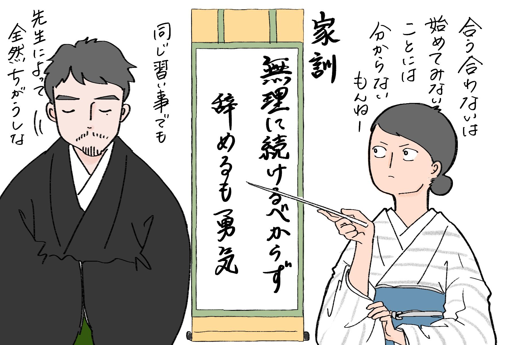 はじめてみたけど…大迷走中!/わが家の「習い事」事情(1)
