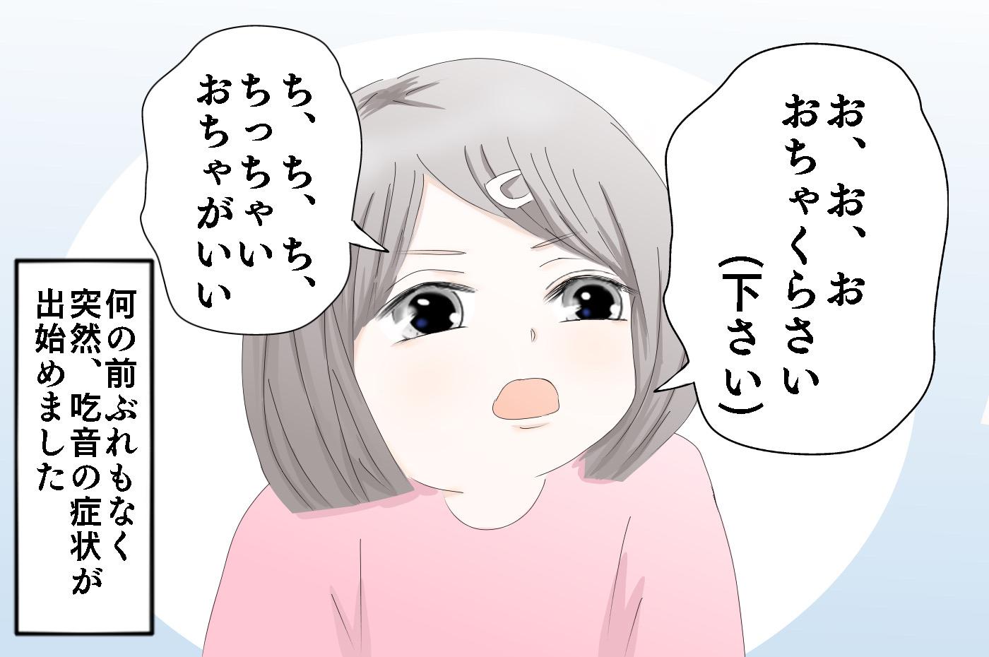 ある日突然、娘がどもるように…「吃音」が出たときどう接すればいい?