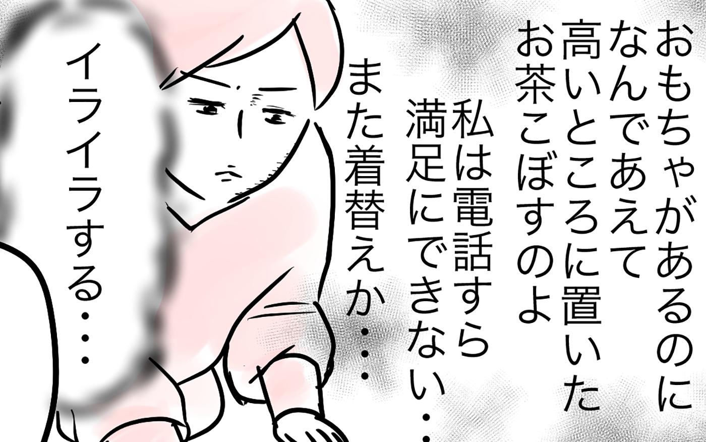 子どもにイライラしてしまう…ママ友作りを避けてきたけれど(2)