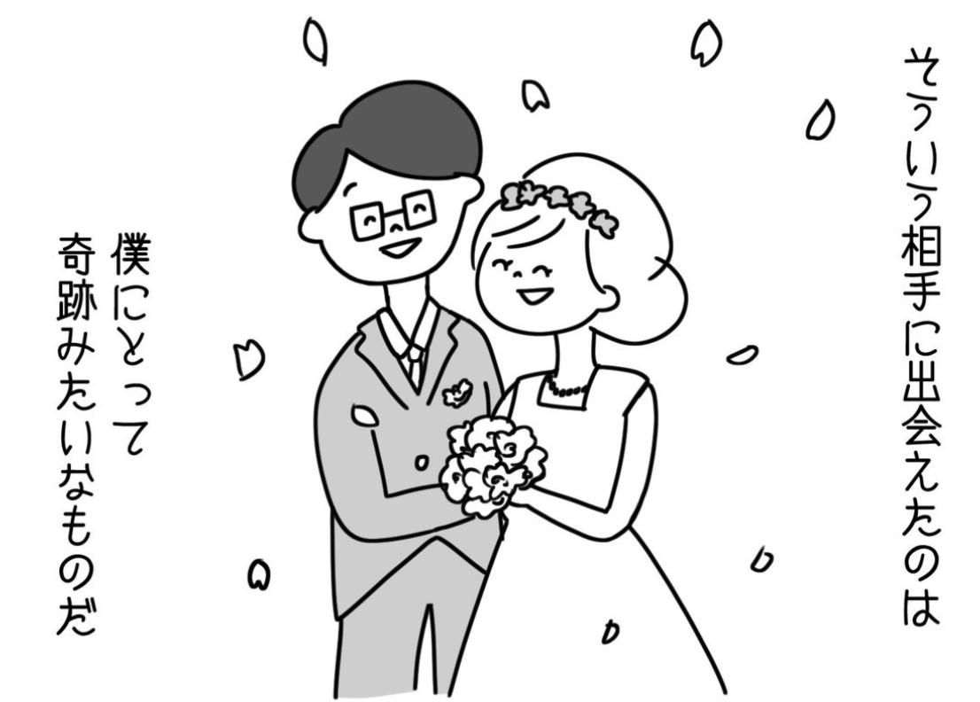 1人でいるのが好きな僕が結婚した理由【あさひが丘の人々 第52話】あさひが丘の人々