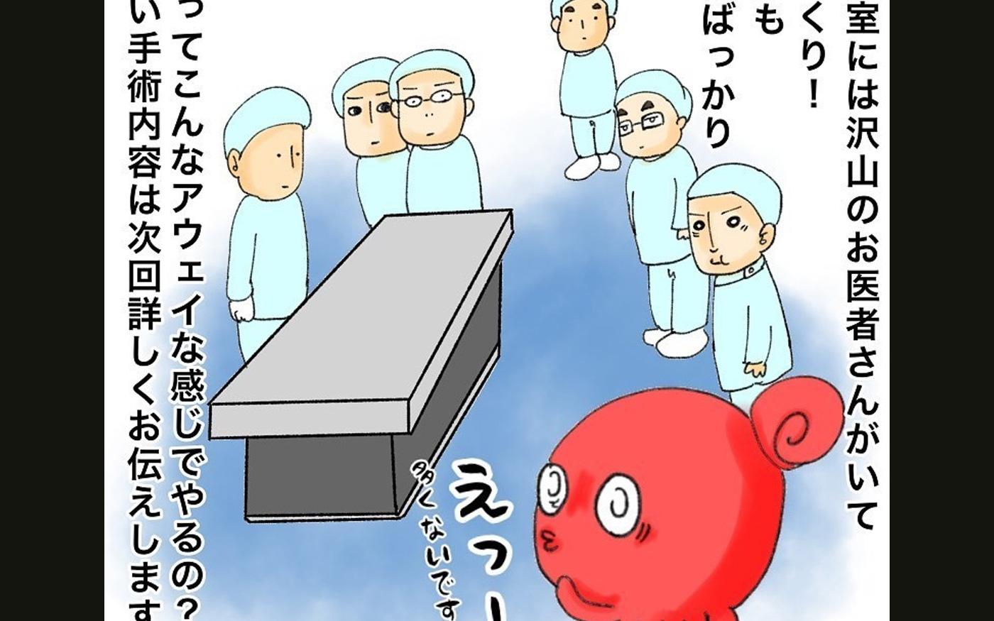 いよいよ抗がん剤治療 手術ってこんなにアウェイなの?