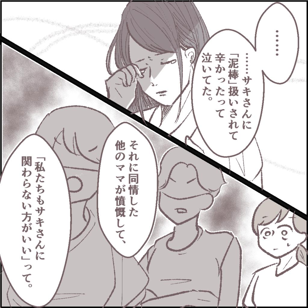 友 恐怖 の ママ