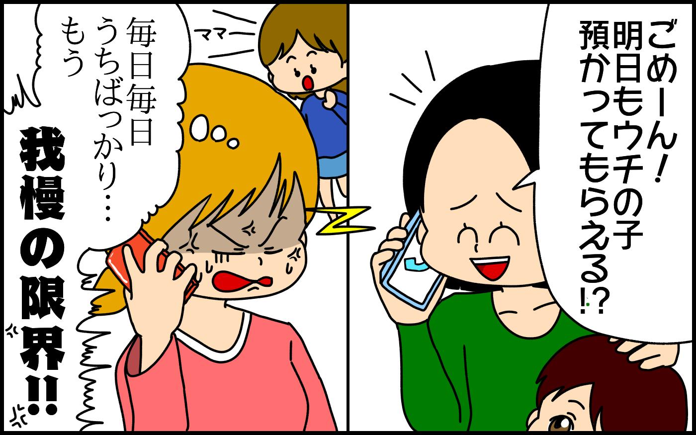 繰り返される「うちの子預かって」に疲労感…距離が近すぎるママ友(前編)
