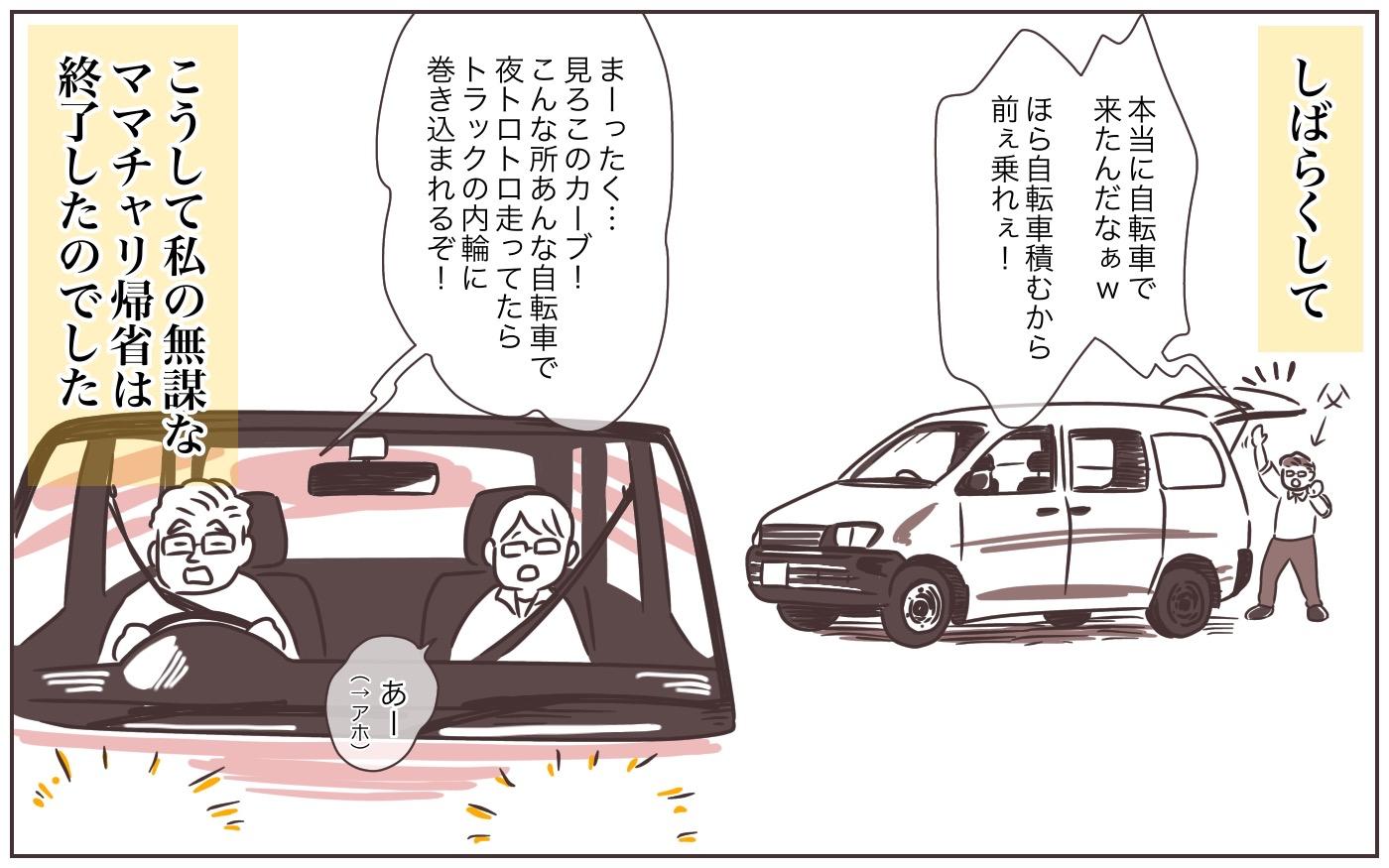 父が車で迎えに来てくれることに。こうして私の無謀なママチャリ帰省は終了した。
